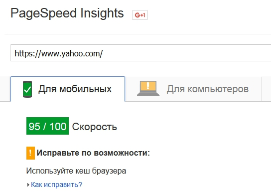 тест yahoo.ru в pagespeed insights